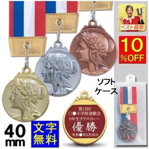 メダル【 3色リボン 】卒業記念品【文字無料】金属製高級メダル(ソフトケース入)●直経40mm(トロフィー/優勝カップ/販売/卒団記念品/メダル)|best