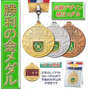 メダル 文字彫刻無料 スタンドケース入  NEW メダル(金・銀・銅)●直経65mm best
