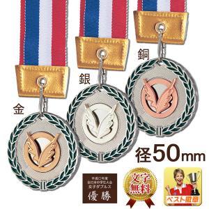 メダル【レーザー文字無料】スタンドケース入り入●種目選択のデザインメダル●直経50mm(W-LFL50) best