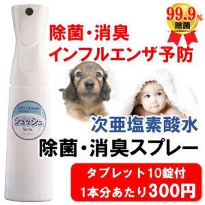 除菌消臭力に優れた安心・安全な弱酸性次亜塩素酸水です。 除菌消臭作用後は水に戻りますので、手肌にも優...