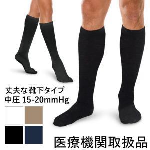 医療用弾性ストッキング 医療用 弾性ストッキング 男性用 メンズ 女性用 履きやすい コアスパン 着圧ソックス むくみ 下肢静脈瘤 セラファーム 15-20 防災|bestaid