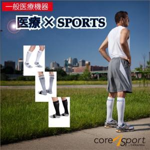 医療用 弾性ストッキング 男性 メンズ 女性 コアスポーツ15-20 大きいサイズ 医療用弾性ストッキング 大きいサイズ むくみ 靴下 父の日 母の日|bestaid