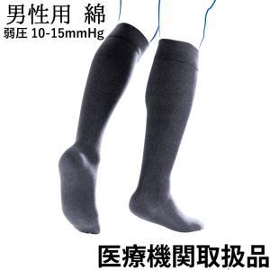 医療用 弾性ストッキング 男性用 メンズ ベノフレックス 靴下 綿 コットン ハイソックス 10-15mmHg 着圧ソックス 大きいサイズ 加圧ソックス 下肢静脈瘤|bestaid