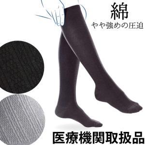 弾性ストッキング  医療用 着圧ソックス 女性 むくみ 大きいサイズ むくみとり 靴下 医療用弾性ストッキング 下肢静脈瘤 FAST15-20|bestaid