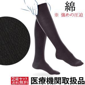 弾性ストッキング 医療用 着圧ソックス 女性 ベノフレックス むくみ 大きいサイズ 医療用弾性ストッキング マタニティ 下肢静脈瘤 靴下|bestaid