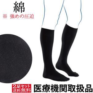 弾性ストッキング 医療用 着圧ソックス 男性 メンズ VENOFLEX むくみ 大きいサイズ 加圧ソックス 医療用弾性ストッキング 靴下 おすすめ 下肢静脈瘤 FAST 20-36|bestaid