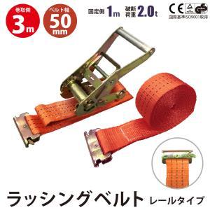 ガチャガチャ ラチェット式 ラッシングベルト レール 幅50mm 固定側1m 巻側3m バックル式 工具 作業|bestanswe