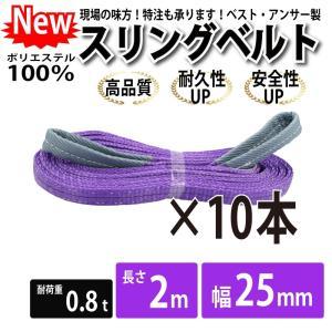 業務用 スリング スリングベルト ナイロンスリング ベルトスリング 10本セット 幅 25mm 2m 引っ越し 吊り具|bestanswe