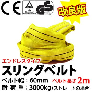 業務用 スリング スリングベルト ナイロンスリング ベルトスリング エンドレス 2m 3000kg 引っ越し 吊り具|bestanswe