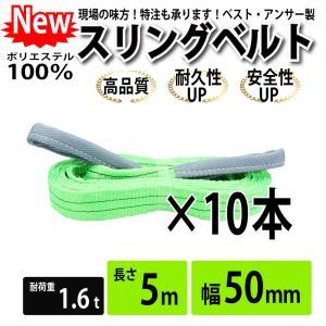 業務用 スリング スリングベルト ナイロンスリング ベルトスリング 10本セット 幅 50mm 5m 引っ越し 吊り具|bestanswe