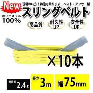 業務用 スリング スリングベルト ナイロンスリング ベルトスリング 10本セット 幅 75mm 3m 引っ越し 吊り具|bestanswe
