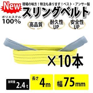業務用 スリング スリングベルト ナイロンスリング ベルトスリング 10本セット 幅 75mm 4m 引っ越し 吊り具|bestanswe