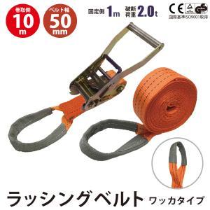 ガチャガチャ ラチェット式 ラッシングベルト ワッカ 幅50mm 固定側1m 巻側10m バックル式 工具 作業|bestanswe