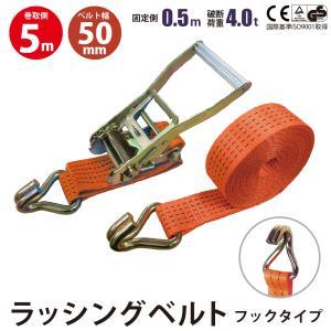 ガチャガチャ ラチェット式 ラッシングベルト Jフック 幅50mm 固定側0.5m 巻側10m バックル式 工具 作業|bestanswe