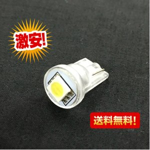 LEDバルブ 10個セット T10ウェッジ 1SMD LED1発 長寿命 ホワイト ポジションランプ ライセンスランプ 送料無料|bestanswe