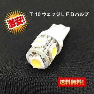 LEDバルブ 10個セット T10ウェッジ 5SMD LED5発 長寿命 ホワイト ポジションランプ ライセンスランプ 送料無料|bestanswe