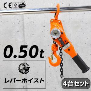 ■レバーホイスト 0.5ton 4台セット チェーンブロック チェーンホイスト レバー式ブロック 荷...