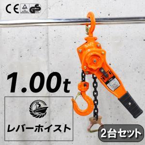 ■レバーホイスト 1ton 2台セット チェーンブロック チェーンホイスト レバー式ブロックレバーホ...