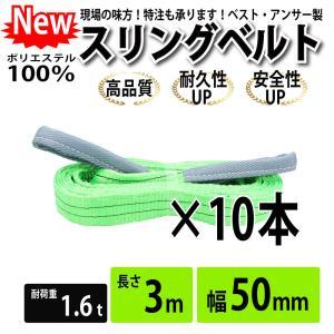 業務用 スリング スリングベルト ナイロンスリング ベルトスリング 10本セット 幅 50mm 3m 引っ越し 吊り具|bestanswe