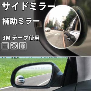 サイドミラー 自動車 ゆうパケット送料無料 左右セット 鏡 サイド補助ミラー スポットミラー 360° 角度調整自由自在 縁なし 視野拡大