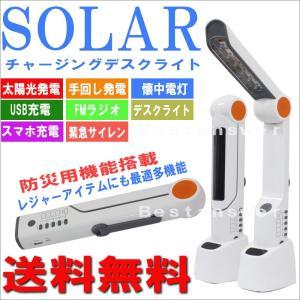 LEDライトスタンド SOLAR チャージングデスクライト ソーラー充電 太陽電池 防災グッズ 充電可能 地震対策 レジャー アウトドア 懐中電灯 ラジオ 送料無料|bestanswe