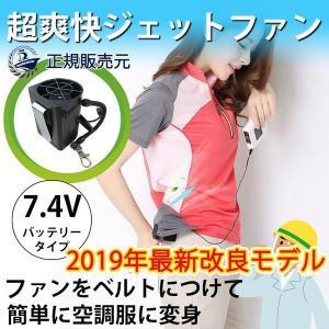 熱中症対策 ポータブルファン ジェットファン 7.4V 空調服 ハンディ 扇風機 卓上 空調作業服 作業着|bestanswe