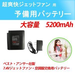 超爽快ジェットファン 7.4V 予備バッテリー|bestanswe