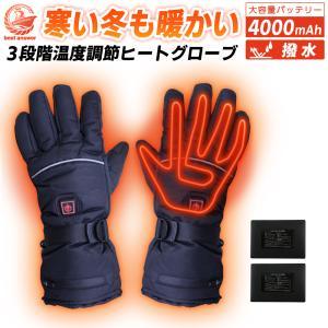 【新商品】 ホットグローブ ヒート 手袋 ヒーター あったか 充電 電池 両対応 通勤 アウトドア ...