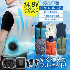 迷彩あり 空調服 ベスト フルセット 袖なし ファン バッテリー 付き 送料無料 ワークマン 熱中症対策 作業着 すぐ使えるの画像