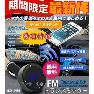 FMトランスミッター bluetooth 最新モデル 高音質 音楽再生iPhone Ipodtou Arrows xperla Aquos medias galaxy Regza lumix シガーソケット 送料無料 bestanswe