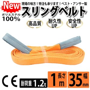 業務用 スリング スリングベルト ナイロンスリング ベルトスリング 幅 35mm 1m 引っ越し 吊り具|bestanswe