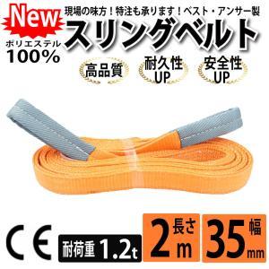 業務用 スリング スリングベルト ナイロンスリング ベルトスリング 幅 35mm 2m 引っ越し 吊り具|bestanswe