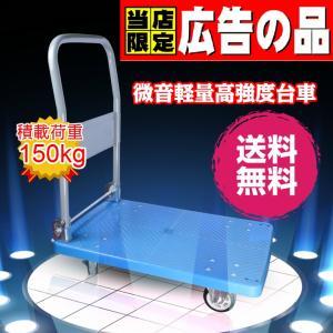 台車 折りたたみ樹脂微音高強度台車 積載荷重 150kg 中型 送料無料 bestanswe