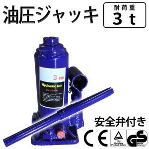 ジャッキ 油圧ジャッキ 3t ボトルジャッキ タイヤ交換 油圧 手動 車 タイヤ 交換 荷物高さ調整 送料無料|bestanswe