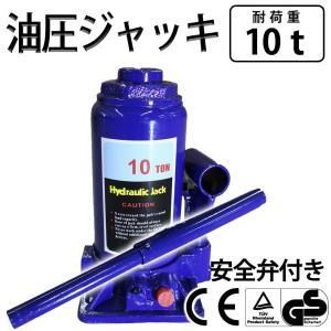 ジャッキ 油圧ジャッキ 10t ボトルジャッキ タイヤ交換 油圧式 油圧 手動 車 タイヤ 交換 荷物高さ調整 送料無料|bestanswe