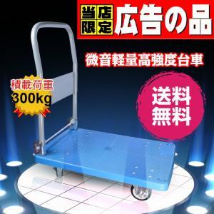 台車 折りたたみ台車 樹脂軽量微音高強度台車 積載荷重 300kg 業務用家庭用 bestanswe