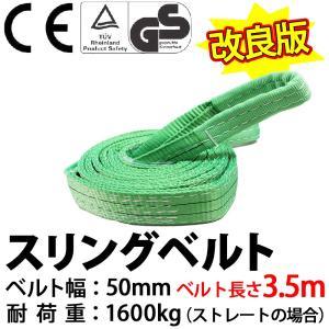 業務用 スリング スリングベルト ナイロンスリング ベルトスリング 幅 50mm 3.5m 引っ越し 吊り具|bestanswe