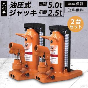 ジャッキ 油圧ジャッキ 爪つき油圧ジャッキ 2個セット 爪部...