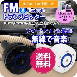 トランスミッター FMトランスミッター ブルートゥース bluetooth ワイヤレストランスミッター オーディオ 車載 音楽 スマートフォン スマホ 定型外 送料無料