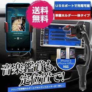 FMトランスミッター車載ホルダー一体型 iPhone6 plus スマホ フレキシブル 音楽再生 iPhone iPhone5s iPhone5 スマートフォン タブレット 送料無料 bestanswe
