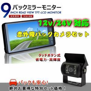 9インチバックミラーモニター 赤外線カメラセット バックミラーモニター 赤外線暗視機能付 12/24V対応 トラック車載 防水 広角|bestanswe