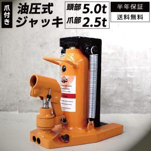 ジャッキ 油圧ジャッキ 爪つき油圧ジャッキ 爪部2.5t ヘッド部5t 爪ジャッキ 爪付き 油圧 爪式油圧 ボトル 工事 送料無料|bestanswe