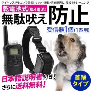 無駄吠え防止 首輪 トレーニング 犬 しつけ 1匹用 乾電池付き 無駄吠え防止器 禁止 犬しつけ ペット用品 グッズ 送料無料|bestanswe