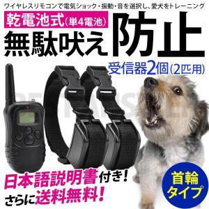 無駄吠え防止 首輪 トレーニング 犬 しつけ 2匹用 乾電池...