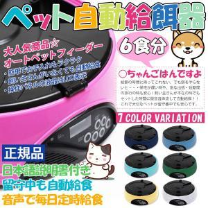 ペットフィーダー オートペットフィーダー 自動給餌器 給餌機 オートマティック 皿 犬 猫 ネコ ドッグフード エサやり ボウル 音声録音機能 6回分 ペット用品