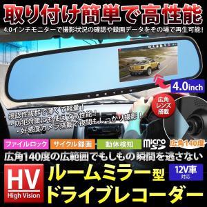 ドライブレコーダー ワイドレンズ搭載ルームミラー型 広角ドライブレコーダー 12V/24V 4.3インチハイビジョン 送料無料