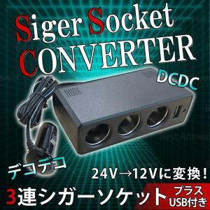 デコデコ DCDC コンバーター シガーソケット 3連 USB 24Vを12V 電圧 変換 変圧 iPhone スマホ 充電|bestanswe