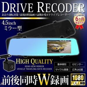 ドライブレコーダー ミラー型ドライブレコーダー 前後同時W録画 一体型 駐車監視 動体検知 防犯 2カメラ リア バック Gセンサー 広角 モニター フルHD 12V24V