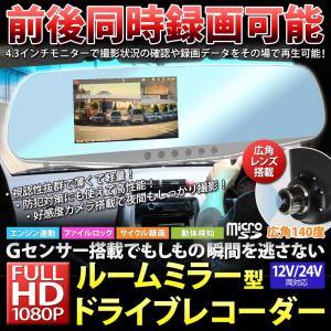 ドライブレコーダー リアカメラ搭載 ミラー型ドライブレコーダー あおり 対策 広角 バックカメラ付き 12V/24V 4.3インチ 32Gカード付き|bestanswe