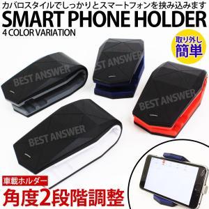 スマホホルダー カバ口スタイル 車載ホルダー クリップスマホホルダー スタンド アクセサリー iPhone6s 携帯 スマートフォン 定型外 送料無料|bestanswe